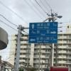 沖縄県浦添市